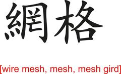 Chinese Sign for wire mesh, mesh, mesh gird - stock illustration