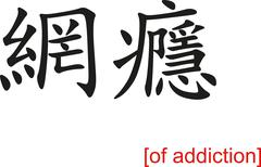 Chinese Sign for of addiction Stock Illustration