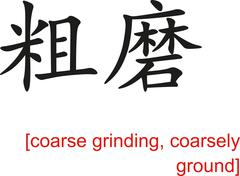 Chinese Sign for coarse grinding, coarsely ground Stock Illustration
