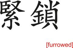 Chinese Sign for furrowed - stock illustration