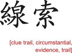 Stock Illustration of Chinese Sign for clue trail, circumstantial, evidence, trail