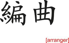 Chinese Sign for arranger Stock Illustration