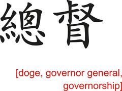 Chinese Sign for doge, governor general, governorship Stock Illustration