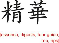 Chinese Sign for essence, digests, tour guide, rep, rips Stock Illustration