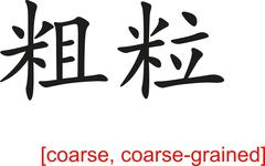 Stock Illustration of Chinese Sign for coarse, coarse-grained