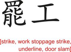 Chinese Sign for strike,work stoppage strike,door slam - stock illustration