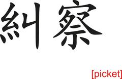 Chinese Sign for picket - stock illustration