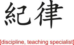 Stock Illustration of Chinese Sign for discipline, teaching specialist