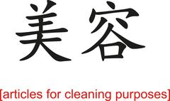 Chinese Sign for articles for cleaning purposes Stock Illustration