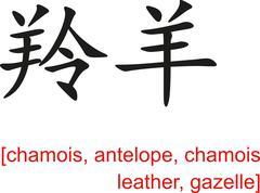 Chinese Sign for chamois, antelope, chamois leather, gazelle - stock illustration