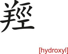 Chinese Sign for hydroxyl Stock Illustration
