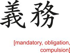Chinese Sign for mandatory, obligation, compulsion Stock Illustration