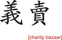 Stock Illustration of Chinese Sign for charity bazaar
