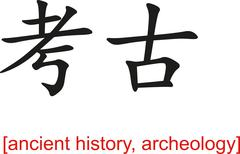 Chinese Sign for ancient history, archeology - stock illustration