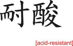 Chinese Sign for acid-resistant Stock Illustration