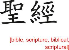 Chinese Sign for bible, scripture, biblical, scriptural Stock Illustration