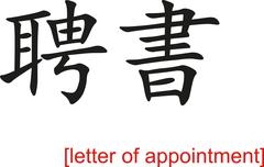 Chinese Sign for letter of appointment - stock illustration