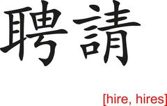Chinese Sign for hire, hires Stock Illustration