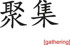 Stock Illustration of Chinese Sign for gathering