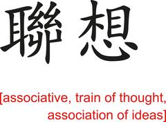 Chinese Sign for associative, train of thought - stock illustration