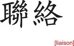 Chinese Sign for liaison - stock illustration