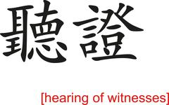Chinese Sign for hearing of witnesses - stock illustration