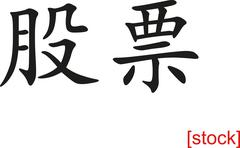 Stock Illustration of Chinese Sign for stock