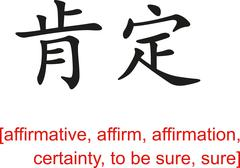 Chinese Sign for affirmative, affirm,certainty,to be sure, sure Stock Illustration