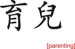 Chinese Sign for parenting Stock Illustration