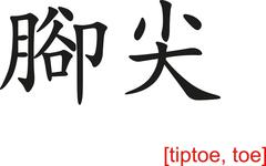 Chinese Sign for tiptoe, toe - stock illustration