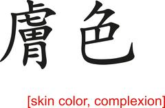 Chinese Sign for skin color, complexion - stock illustration