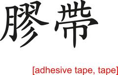 Stock Illustration of Chinese Sign for adhesive tape, tape