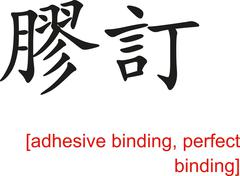 Chinese Sign for adhesive binding, perfect binding - stock illustration