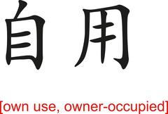 Stock Illustration of Chinese Sign for own use, owner-occupied