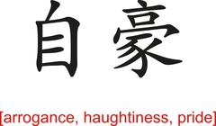 Chinese Sign for arrogance, haughtiness, pride Stock Illustration