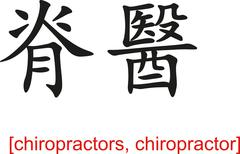 Chinese Sign for chiropractors, chiropractor - stock illustration