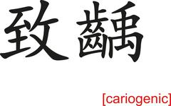 Chinese Sign for cariogenic - stock illustration
