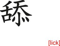 Chinese Sign for lick - stock illustration