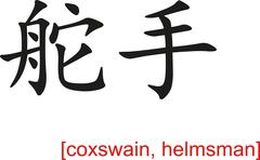 Chinese Sign for coxswain, helmsman - stock illustration