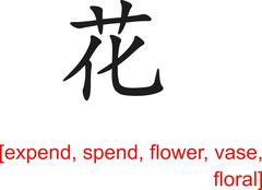 Chinese Sign for expend, spend, flower, vase, floral - stock illustration