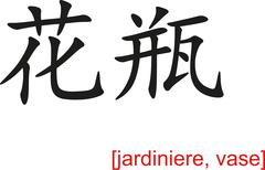 Stock Illustration of Chinese Sign for jardiniere, vase