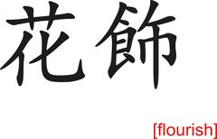 Stock Illustration of Chinese Sign for flourish