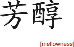 Chinese Sign for mellowness - stock illustration