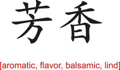 Chinese Sign for aromatic, flavor, balsamic, lind - stock illustration