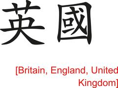 Stock Illustration of Chinese Sign for Britain, England, United Kingdom