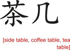 Chinese Sign for side table, coffee table, tea table - stock illustration