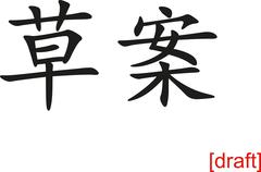 Chinese Sign for draft - stock illustration