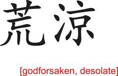 Chinese Sign for godforsaken, desolate - stock illustration