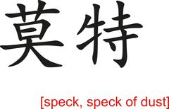 Chinese Sign for speck, speck of dust - stock illustration