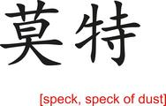 Chinese Sign for speck, speck of dust Stock Illustration